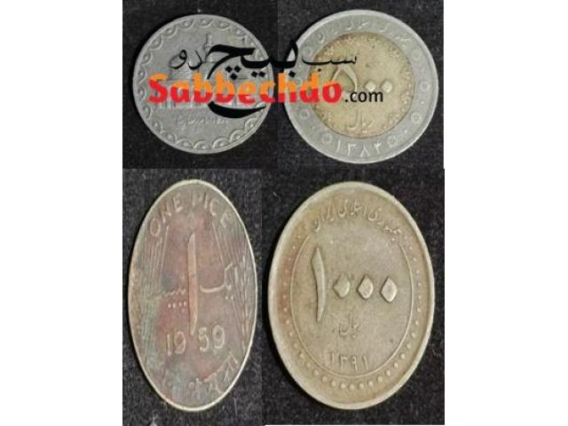 World best antique coins collection For Sale
