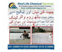 Roof heat proofing waterproofing